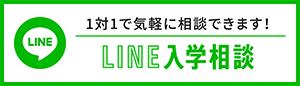 LINE入学相談会