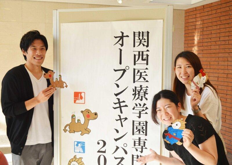 当日参加OK!柔道整復学科・東洋医療(鍼灸)学科 10月18日オープンキャンパス開催。