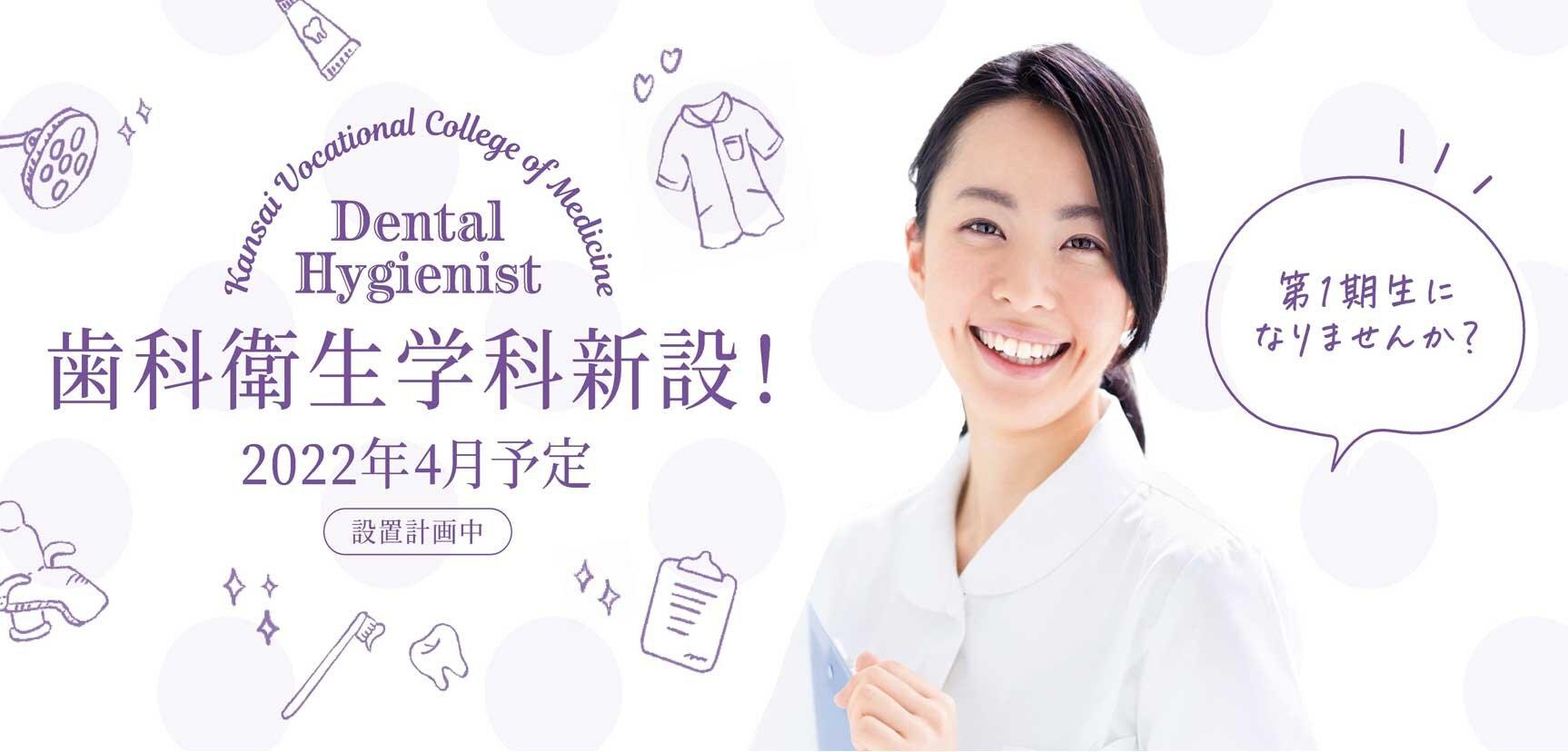 歯科衛生学科ページ