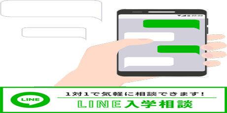 受験生限定LINEで入学相談できます。