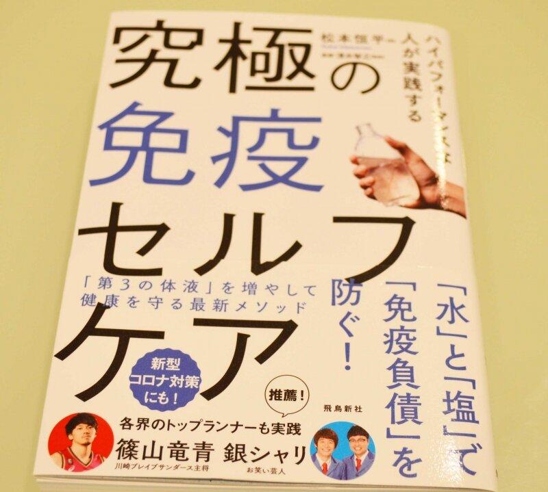 柔道整復学科卒業生が本を出版されました。
