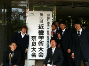 第36回近畿学術大会奈良大会