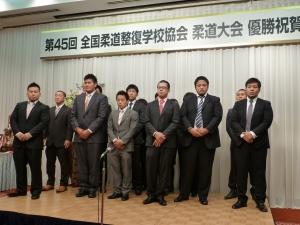 全国柔道整復学校協会柔道大会優勝祝賀会
