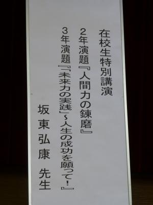 平成26年度特別講演会