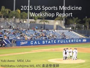 アメリカスポーツ医学研修レポート公開!