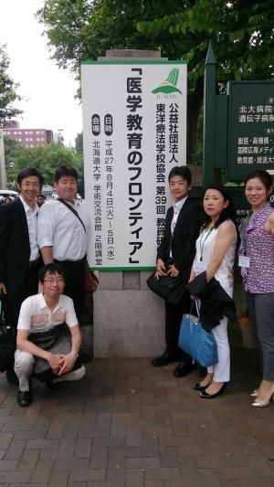 北海道で学ぶ