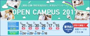 オープンキャンパスが始まります!予約受付中!