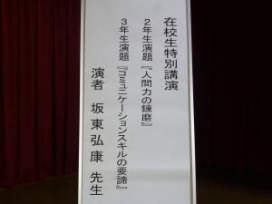 平成29年度特別講演会