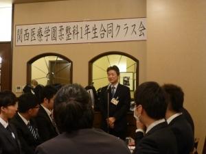 柔道整復学科1年生クラス会