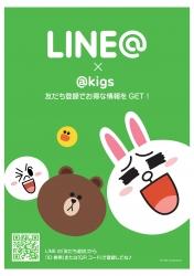LINE@で最新情報を配信中!