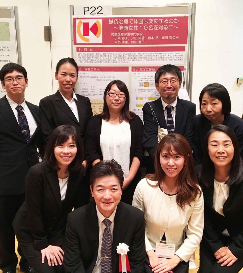 チーム関西医療学園!