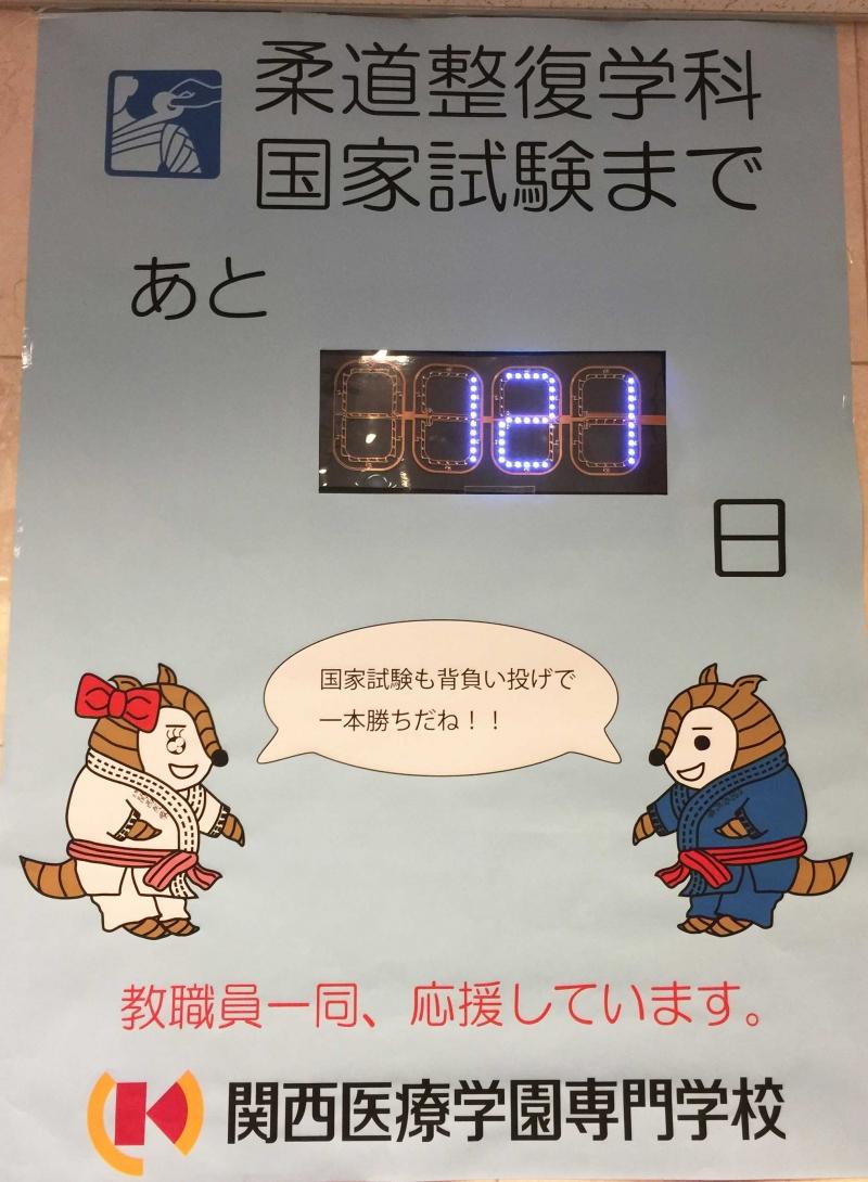 アルマジュウ(柔)ロ・アルマジュウコ(柔子)も応援!/柔道整復学科キャラ)