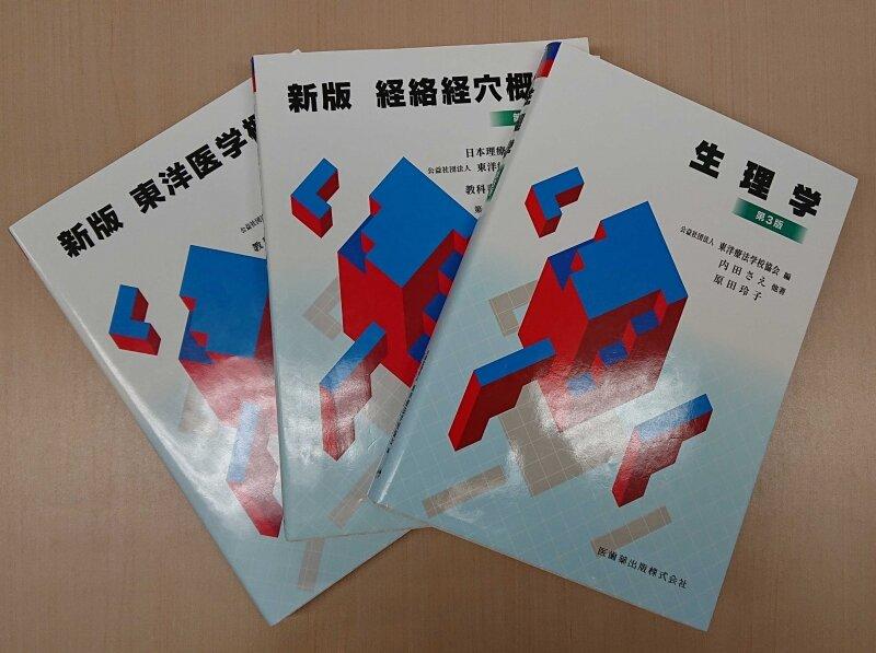 卒業学科試験 ~東洋医療学科・東洋医療鍼灸学科~